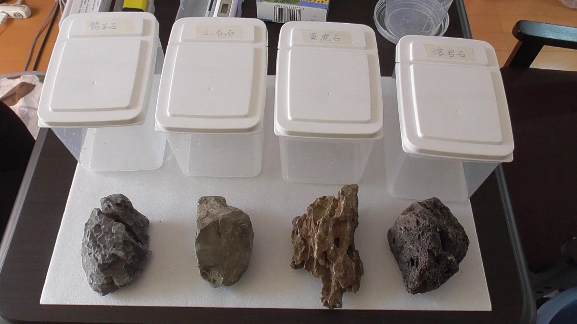 水槽レイアウトに使う石で 水の総硬度はどのくらい上がるか?