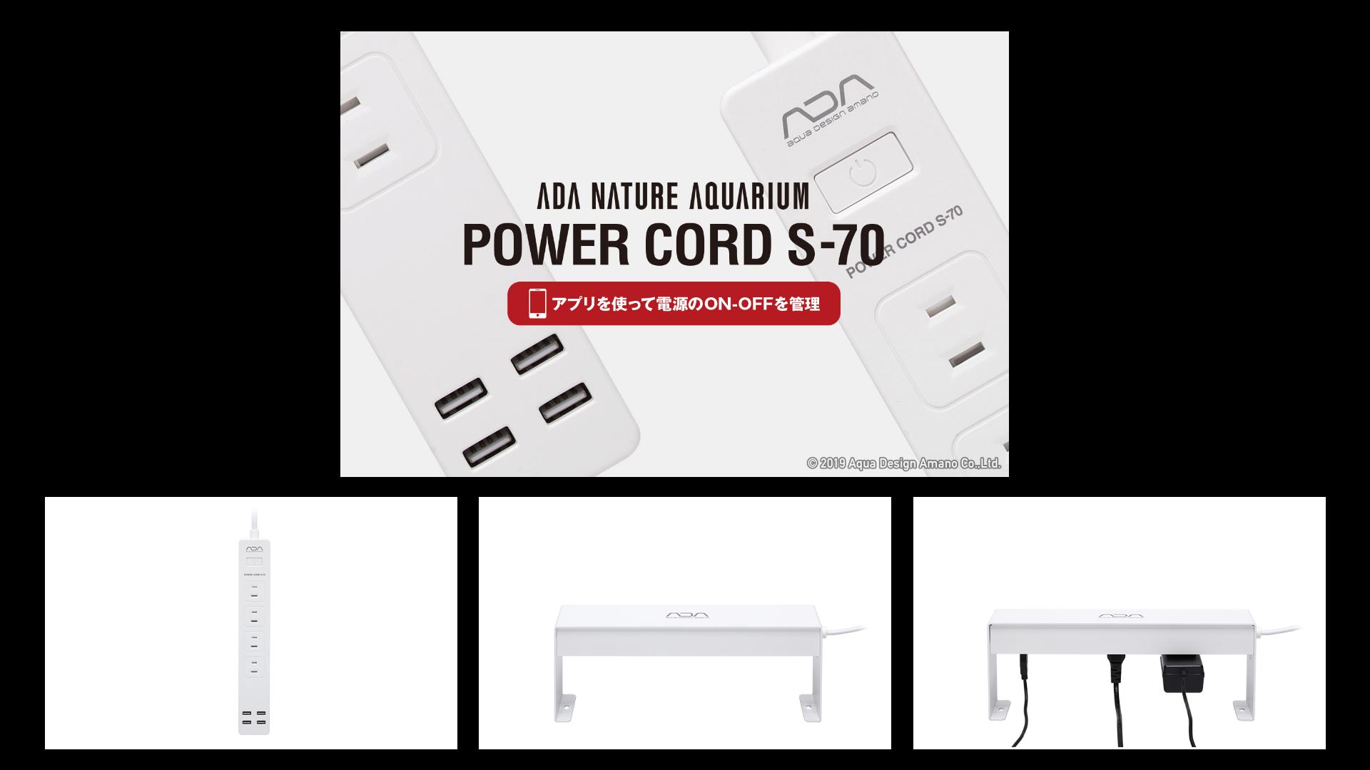 気になる製品:ADA パワーコード S-70
