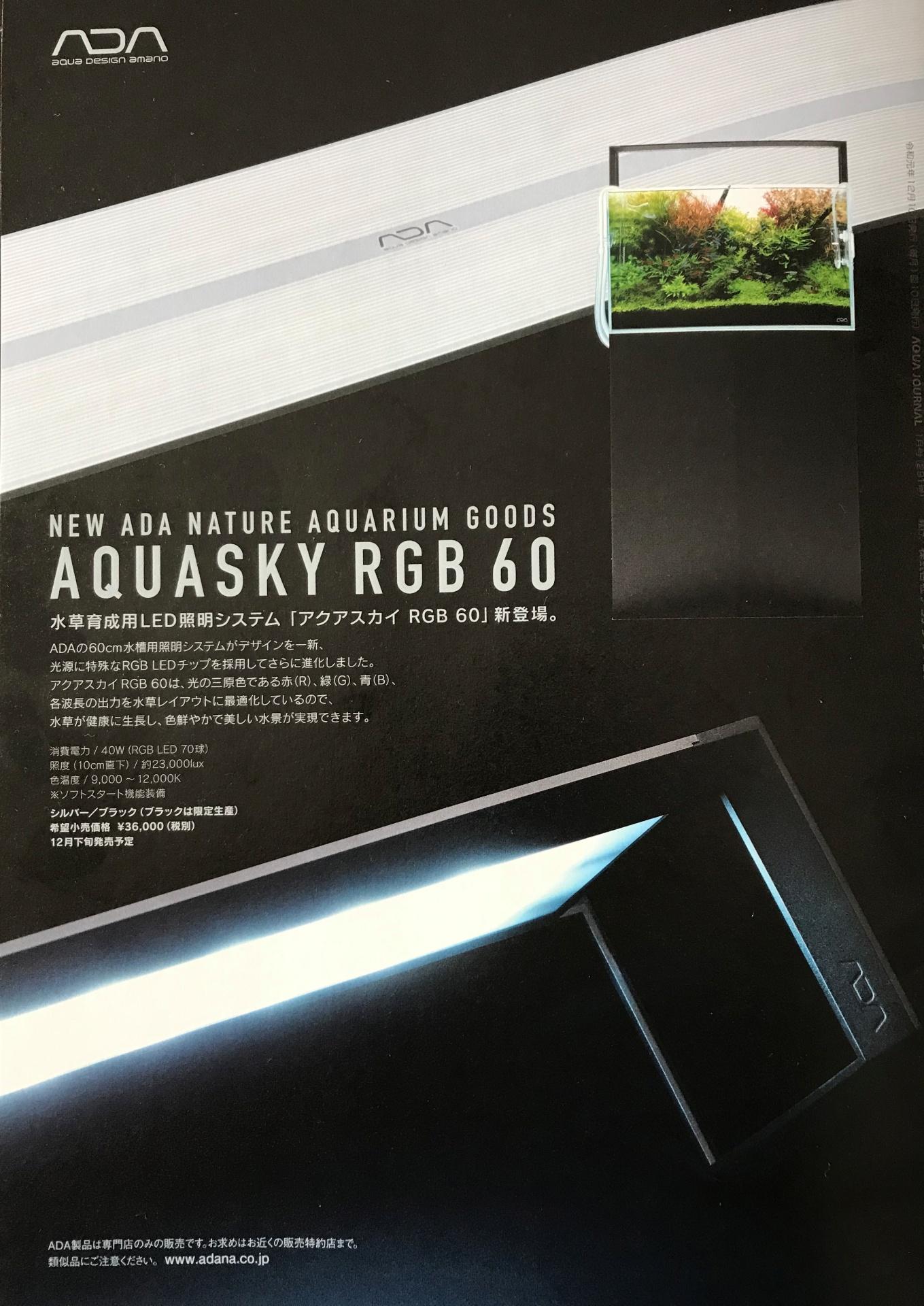 気になる製品part2: ADA アクアスカイ RGB 60